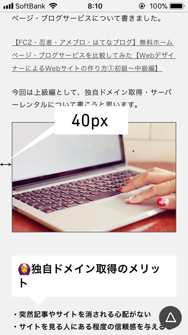 スマートフォン用のデザインの左右の余白は40px以上