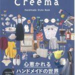 雑誌「Creema Handmade Style Book」と「ナチュリラ」に掲載していただきました!