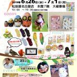 6月26日から!小鳥のアートフェスタinNAGOYA開催!