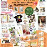7月11日から!小鳥のアートフェスタin広島開催!