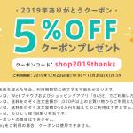 オンラインショップ5%OFFクーポンプレゼント!