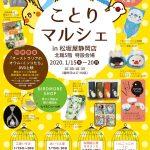 1月15日から!ことりマルシェin松坂屋静岡店開催!