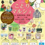 2月26日(水)から!ことりマルシェin名鉄百貨店一宮店開催中です!