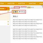 WordPressで現在のページのカテゴリナビをアコーディオンで表示する